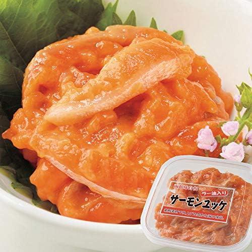 サーモン ユッケ ラー油入 200g×1 北海道 函館 珍味 誉食品