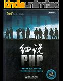 细说PHP (LAMP技术大系)