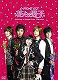 [DVD]メイキング オブ 花より男子~Boys Over Flowers