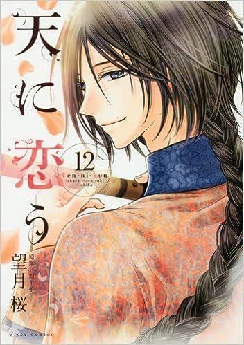 天に恋う 第01-12巻 [Ten ni Kou vol 01-12]