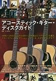 CROSSBEAT Presents アコースティック・ギター・ディスクガイド (シンコー・ミュージックMOOK)