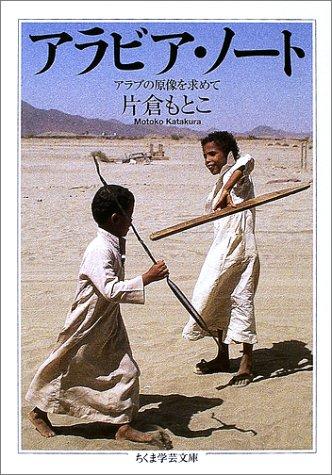 アラビア・ノート (ちくま学芸文庫)