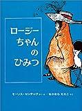 ロージーちゃんのひみつ (幼年翻訳どうわ)