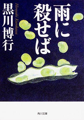 雨に殺せば (角川文庫)