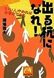 Deru kui ni nare : ii hito yamereba shigoto ga dekiru [Japanese Edition]