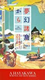夢幻諸島から (新☆ハヤカワ・SF・シリーズ)