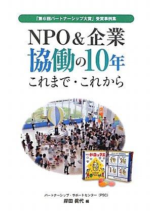 Download Enupīō ando kigyō kyōdō no jūnen koremade korekara pdf