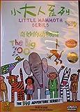 Little Mammoth Series - 4 pack set (Chinese & English)