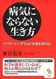 (文庫)病気にならない生き方 (サンマーク文庫)
