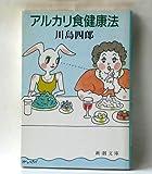 アルカリ食健康法 (新潮文庫)