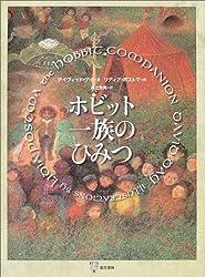Secrets of The Hobbit family (2004) ISBN: 4887216874 [Japanese Import]