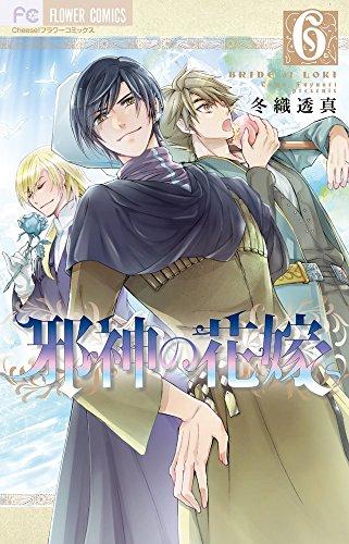 邪神の花嫁 6 (Cheeseフラワーコミックス)