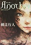 Another (Japanese Edition)