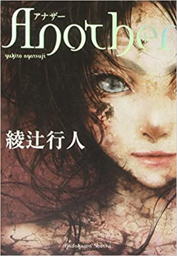 another novel yukito ayatsuji english pdf download