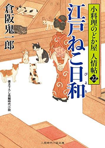 江戸ねこ日和 小料理のどか屋 人情帖22 (二見時代小説文庫)