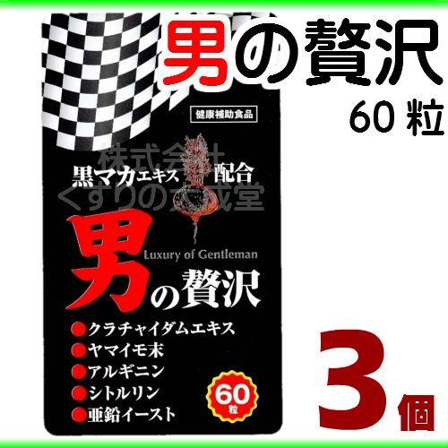 男の贅沢 3個 バイタルファーム 中央薬品 B0739XH5S7