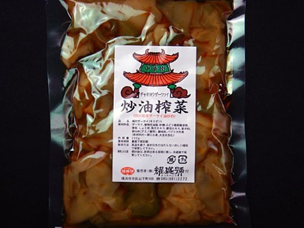 アリグリット保持する味付ザーサイ【業務用】1kg