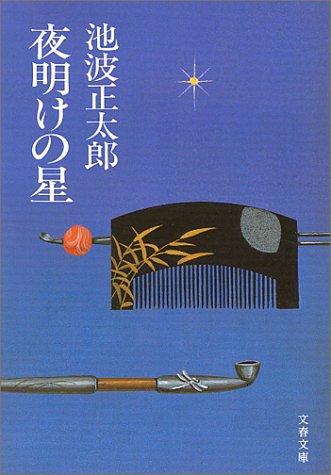 夜明けの星 (文春文庫)