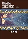 風の谷のナウシカ 豪華装幀本 (下巻)