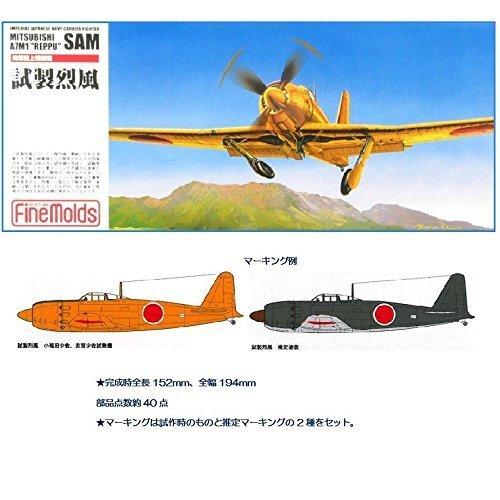 ファインモールド 1/72 日本海軍 艦上戦闘機 試製烈風 プラモデル FP20