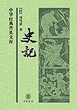 史记 (中华经典普及文库)