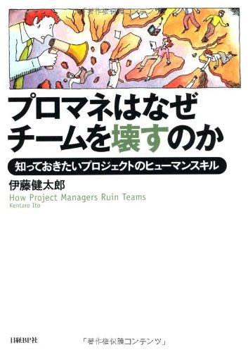 プロマネはなぜチームを壊すのか 知っておきたいプロジェクトのヒューマンスキル