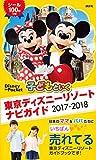 子どもといく 東京ディズニーリゾート ナビガイド 2017-2018 シール100枚つき (Disney in Pocket)