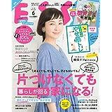 2019年6月号 カバーモデル:麻生 久美子( あそう くみこ )さん