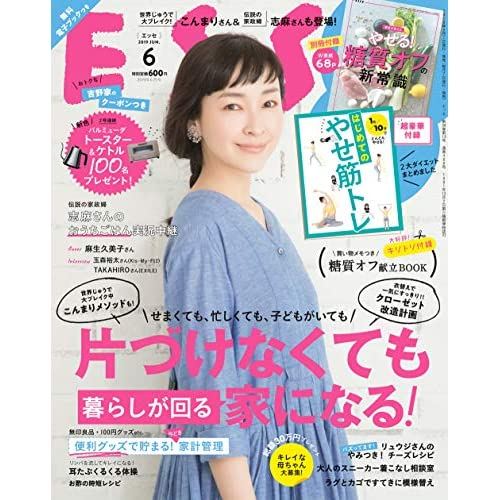 ESSE 2019年6月号 表紙画像