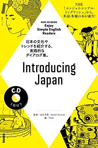 NHK CD BOOK Enjoy Simple English Readers Introducing Japan (語学シリーズ)