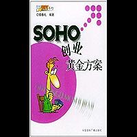 SOHO创业黄金方案 (职场DIY系列)