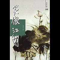 金庸作品集:笑傲江湖(第四卷)(新修版)