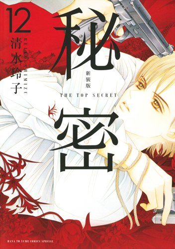 新装版 秘密 THE TOP SECRET 12 (花とゆめCOMICS)