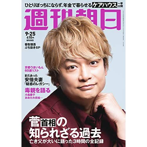 週刊朝日 2020年 9/25号 表紙画像