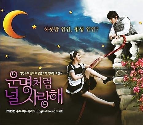 [DVD]運命のように君を愛してる OST(MBC TVドラマ)(韓国盤)