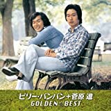 GOLDEN☆BEST ビリー・バンバン+菅原進