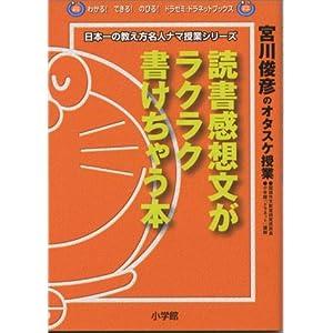 読書感想文がラクラク書けちゃう本 宮川俊彦のオタスケ授業