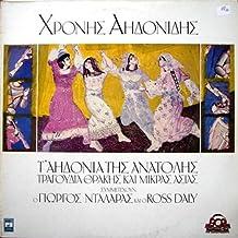 T'aidonia tis anatolis (Music from Thrace & Minor Asia)