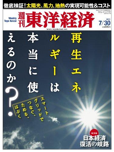 週刊 東洋経済 2011年 7/30号 [雑誌]