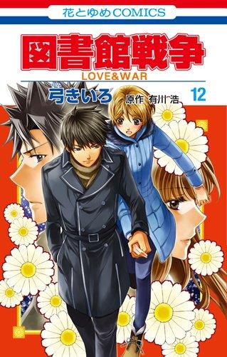 図書館戦争 LOVE&WAR 12 (花とゆめCOMICS)
