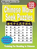 Chinese Word Seek Puzzles: HSK Level 4 (P&Learn Chinese Serial) (Volume 8) (Chinese Edition)
