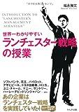 「世界一わかりやすいランチェスター戦略の授業」福永雅文