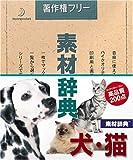 素材辞典 Vol.50 犬・猫編
