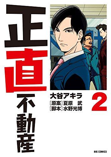 正直不動産 2 (ビッグコミックス)