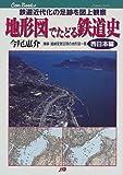 地形図でたどる鉄道史 西日本編 JTBキャンブックス