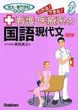 看護・医療系の国語 現代文―短大・専門学校受験用 (メディカルVブックス)