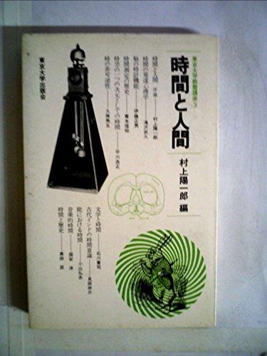 時間と人間 (1981年) (東京大学教養講座〈3〉)