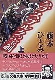 ハプスブルクの宝剣〈上〉 (文春文庫)