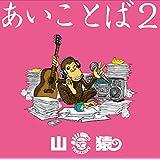 あいことば2(初回生産限定盤)(DVD付)