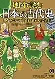 地図で読む日本の古代史 (知的生きかた文庫)